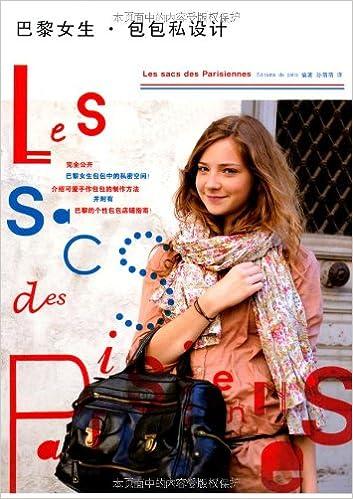 巴黎女生•包包私设计 ペーパーバック