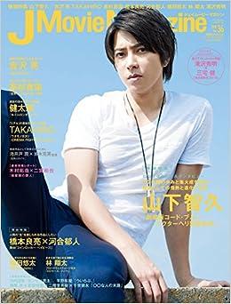 J Movie Magazine Vol.36[表紙:山下智久] (パーフェクト・メモワール)(日本語) ムック – 2018/6/1