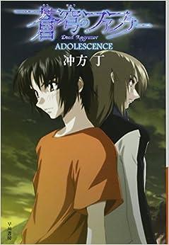 蒼穹のファフナー ADOLESCENCE (ハヤカワ文庫JA) (日本語) 文庫 – 2013/2/22