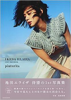 池田エライザ ファースト写真集 pinturita (日本語) 単行本 – 2019/5/31
