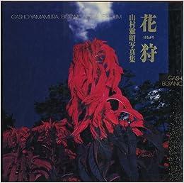 花狩 山村雅昭写真集大型本 – 1988/1/1