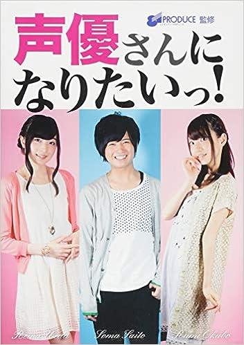 声優さんになりたいっ!(日本語) 単行本 – 2014/11/28
