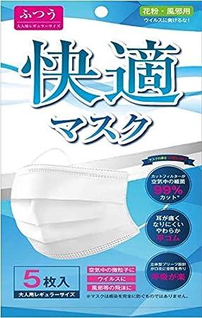 快適マスク 大人用レギュラーサイズ(5枚入) 花粉・風邪用 不織布マスク 【ネコポス発送】