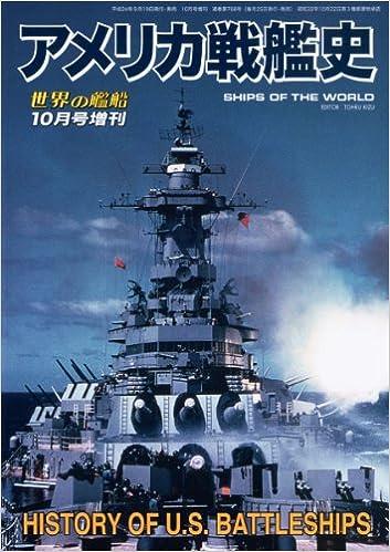 世界の艦船増刊 アメリカ戦艦史 2012年 10月号 [雑誌]雑誌 – 2012/9/19