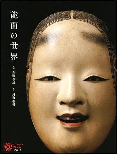 能面の世界 (コロナ・ブックス)(日本語) 単行本 – 2012/9/27