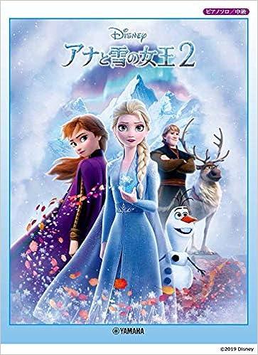 ピアノソロ アナと雪の女王2(日本語) 楽譜 – 2020/1/20