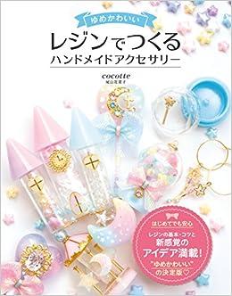 ゆめかわいい レジンでつくる ハンドメイドアクセサリー(日本語) 単行本 – 2017/5/24