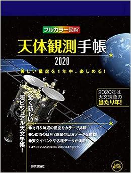 天体観測手帳2020(日本語) Diary – 2019/9/13