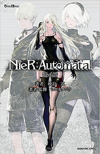 小説NieR:Automata(ニーアオートマタ ) 短イ話 (GAME NOVELS)(日本語) 新書 – 2017/10/24