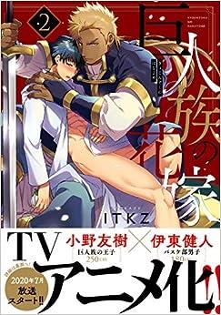 巨人族の花嫁2 (2) (Glanz BL comics)(日本語) コミック – 2020/7/17