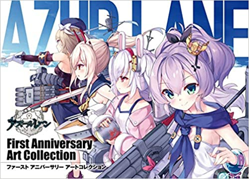 アズールレーン First Anniversary Art Collection(日本語) 大型本 – 2018/12/20