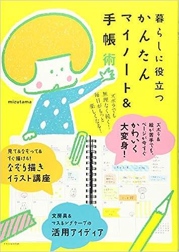 暮らしに役立つ かんたんマイノート&手帳術(日本語) 単行本 – 2019/9/29