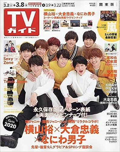 週刊TVガイド(関東版) 2019年 3/8 号 [雑誌](日本語) 雑誌 – 2019/2/27