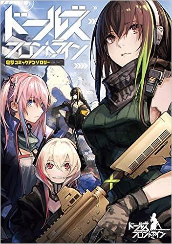 ドールズフロントライン 電撃コミックアンソロジー (電撃コミックスNEXT)(日本語) コミック – 2018/11/26