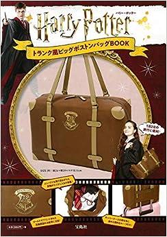 Harry Potter トランク風ビッグボストンバッグBOOK (ブランドブック)(日本語) 大型本 – 2019/10/26