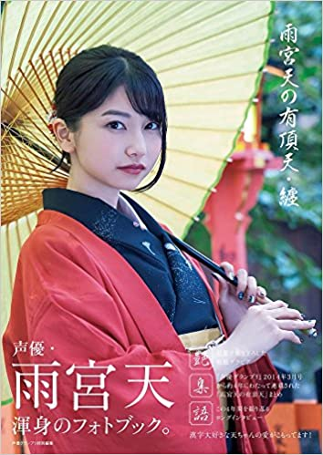 雨宮天の有頂天・纏(日本語) 大型本 – 2017/12/8