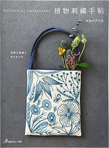 植物刺繍手帖 実物大図案と作り方つき(日本語) 大型本 – 2019/7/19