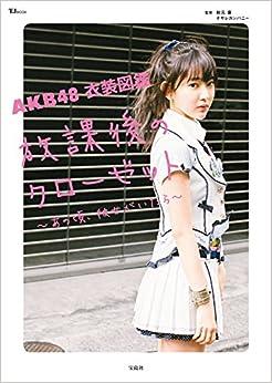 AKB48 衣装図鑑 放課後のクローゼット ~あの頃、彼女がいたら~ (TJMOOK) (日本語) 大型本 – 2017/3/25