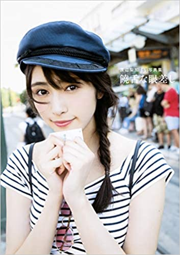 欅坂46 渡辺梨加1st写真集『饒舌な眼差し』(日本語) 大型本 – 2017/12/5
