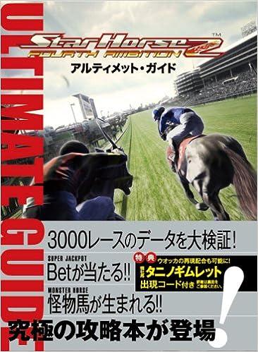 StarHorse2 FOURTH AMBITION アルティメット・ガイドブック (エンターブレインムック)ムック – 2009/4/16