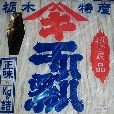 笠倉 国産 栃木県産 かんぴょう 干瓢 上 1Kg×1袋