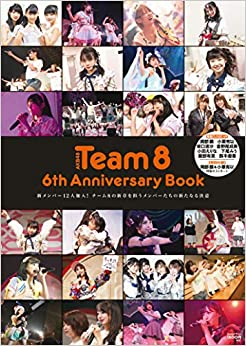 AKB48 Team 8 6th Anniversary Book(日本語) 単行本 – 2020/4/6