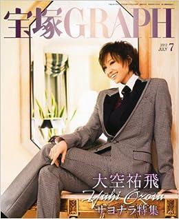 宝塚 GRAPH (グラフ) 2012年 07月号 [雑誌](日本語) 雑誌 – 2012/6/20