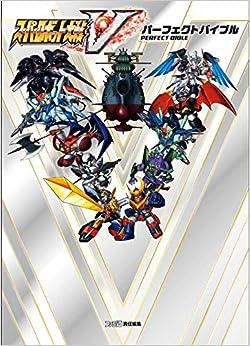 スーパーロボット大戦V パーフェクトバイブル(日本語) 単行本 – 2017/3/30