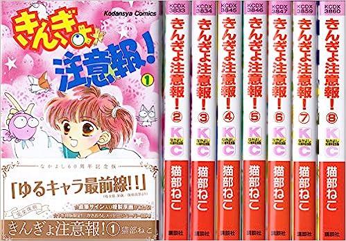 きんぎょ注意報! (なかよし60周年記念版) コミック 1-8巻セット (KCデラックス なかよし)コミック – 2015/9/5