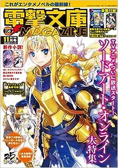 電撃文庫MAGAZINE 2018年11月号(日本語) 雑誌 – 2018/10/10