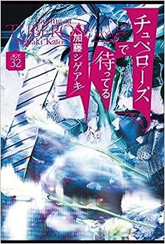 チュベローズで待ってる AGE32(日本語) 単行本(ソフトカバー) – 2017/12/12