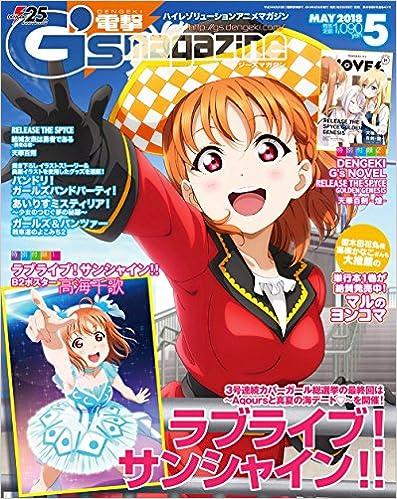 電撃G's magazine 2018年5月号(日本語) 雑誌 – 2018/3/30