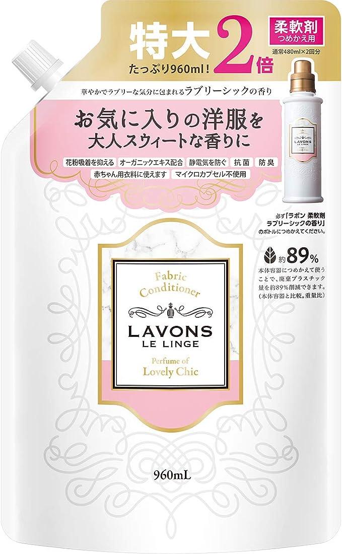 ラボン 柔軟剤 大容量 ラブリーシックの香り 詰め替え 960ml