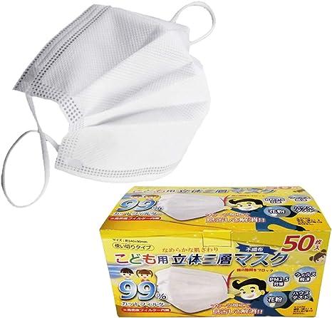 マスク 子供用 キッズ用 立体三層マスク 50枚入り 使い捨て 3層構造 こども フェイスマスク やわらか ノーズフィッター 花粉 飛沫 PM2.5 99%カット