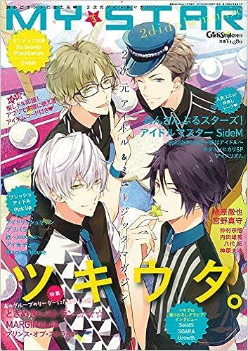 DENGEKI Girl'sStyle 2015年 09月号増刊 MY★STAR vol.3 [雑誌](日本語) 雑誌 – 2015/7/21