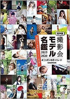 撮影会モデル名鑑2019-2020 ~#ニッポンのポートレート~ (玄光社MOOK)(日本語) ムック – 2018/12/14