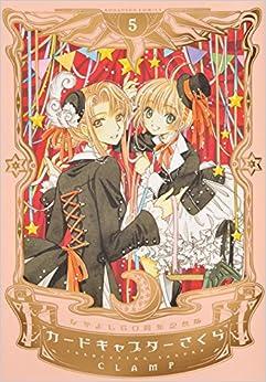なかよし60周年記念版 カードキャプターさくら(5) (KCデラックス)(日本語) コミック – 2015/5/29