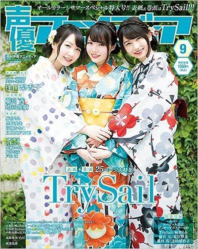 声優アニメディア 2017年 09 月号 [雑誌](日本語) 雑誌 – 2017/8/9