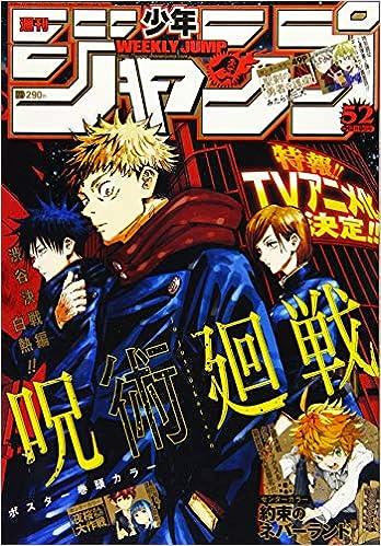 週刊少年ジャンプ(52) 2019年 12/9 号 [雑誌](日本語) 雑誌 – 2019/11/25