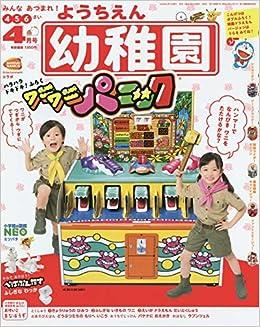 幼稚園 2020年 04 月号 [雑誌](日本語) 雑誌 – 2020/2/29