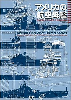 アメリカの航空母艦: 日本空母とアメリカ空母:その技術的差異(日本語) 大型本 – 2016/8/25