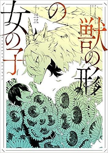 獣の形の女の子 (ZERO-SUMコミックス)(日本語) コミック – 2018/6/25