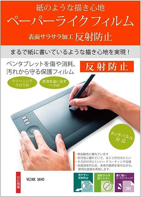 メディアカバーマーケット VEIKK S640 機種用 【ペーパーライク 反射防止 指紋防止 ペンタブレット用 液晶保護フィルム】