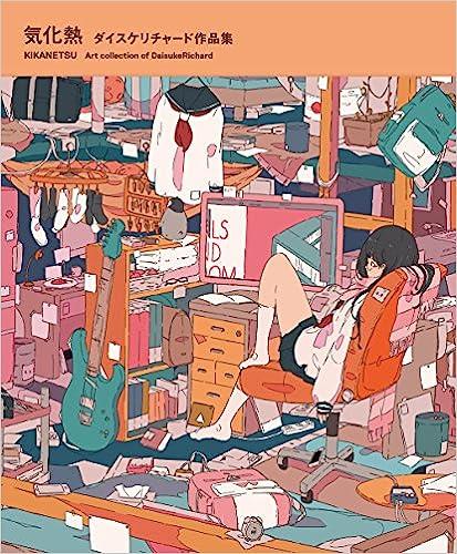 気化熱 ダイスケリチャード作品集(日本語) 単行本 – イラスト付き, 2018/8/9