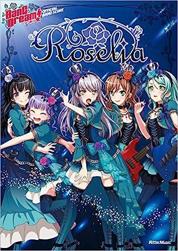 バンドリ! オフィシャル・バンドスコア Roselia(日本語) 楽譜 – 2018/3/29