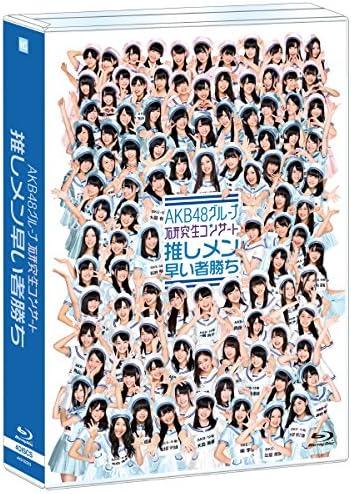 【Amazon.co.jp・公式ショップ限定】BD AKB48グループ 研究生コンサート~推しメン早い者勝ち~ [Blu-ray]