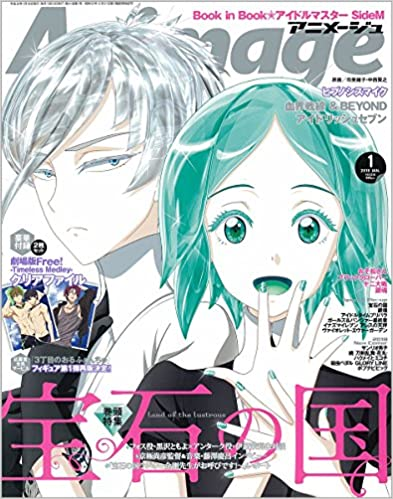 Animage(アニメージュ) 2018年 01 月号 [雑誌] (日本語) 雑誌 – 2017/12/9