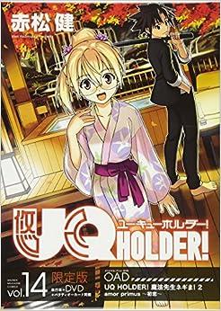 DVD付き UQ HOLDER!(14) 限定版 (講談社キャラクターズライツ)(日本語) コミック – 2017/9/8