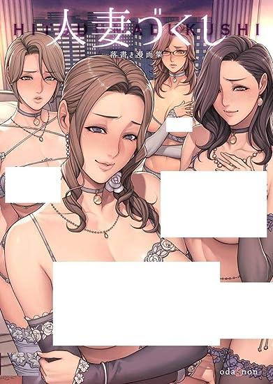人妻づくし~落書き漫画集~ 妄想コロッセオ 織田non