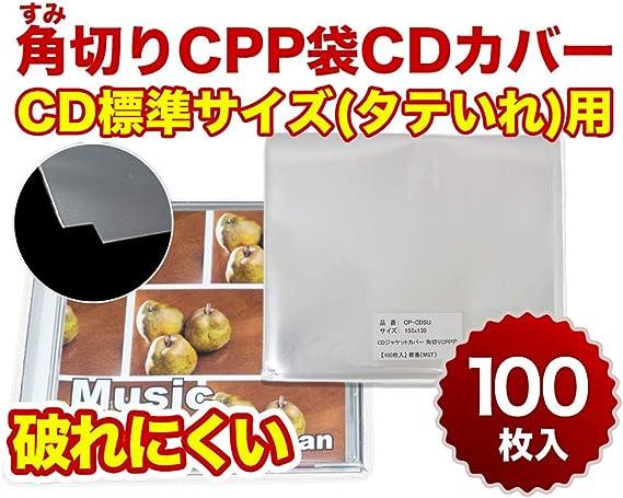 【100枚】CPP袋 角切りタイプ CD標準サイズ(タテいれ)用 フタ無し 155×130mm 丈夫な50ミクロン
